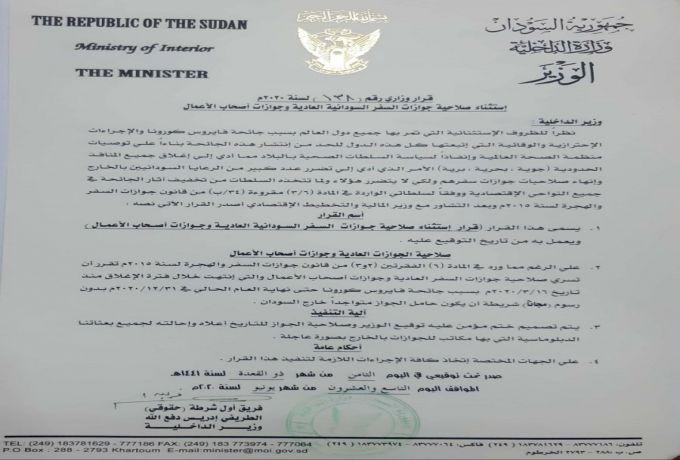 """قرار باستثناء صلاحية """"تجديد"""" جوازات السودانيين بالخارج"""