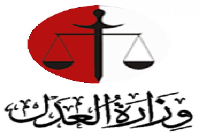العدل تفتح باب التسجيل للشركات الجديدة