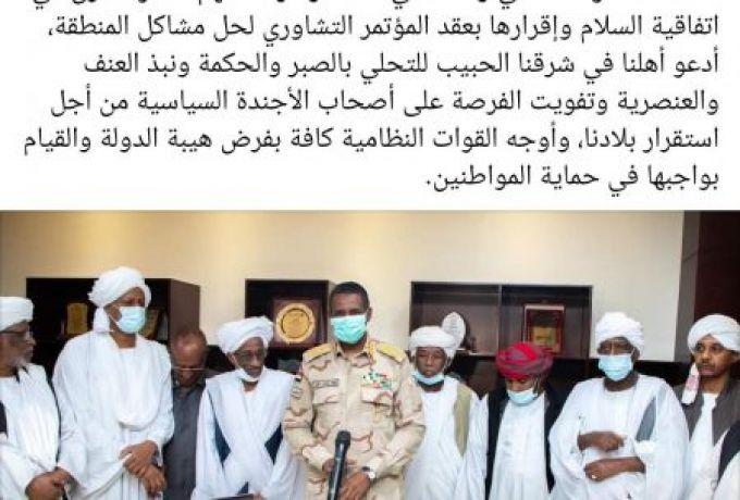 نائب رئيس مجلس السيادة:نعمل على حل أزمة الشرق بالتراضي ولا بد من فرض هيبة الدولة