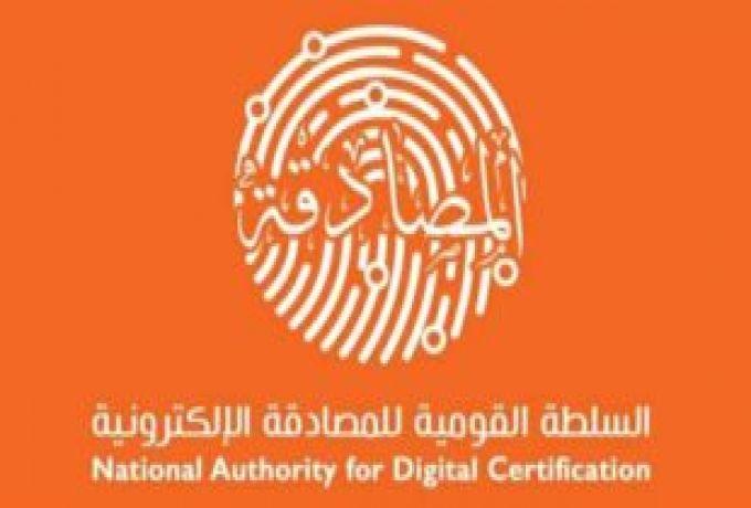 السودان..مدير المصادقة الالكترونية : نحارب التزوير والإحتيال الإنكار والفساد المالي
