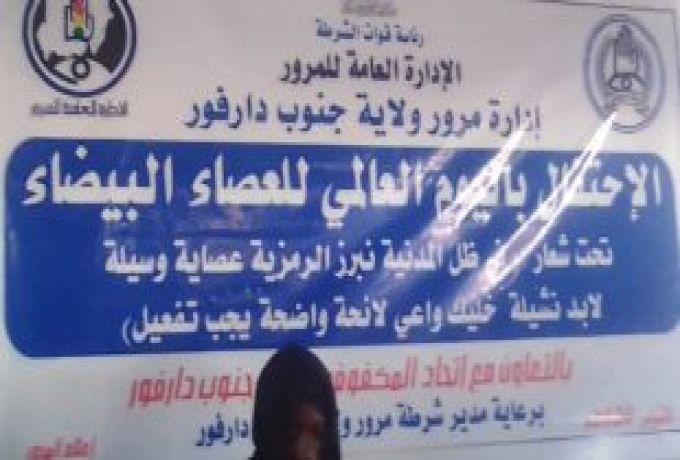 شرطة مرور جنوب دار فور تحتفل باليوم العالمي للعصاء البيضاء