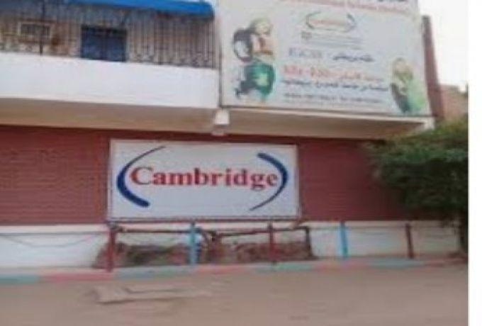"""إلغاء تصديق مدارس """"كامبردج"""" العالمية بالسودان"""