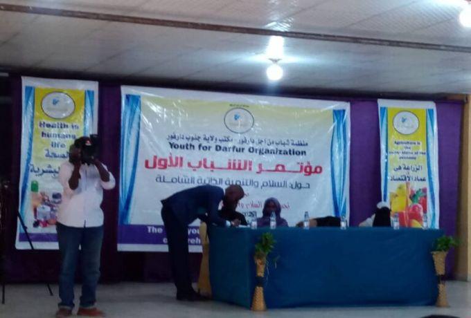 منظمة شباب من أجل دارفور : نحن نصنع السلام بالنهضة الذاتية
