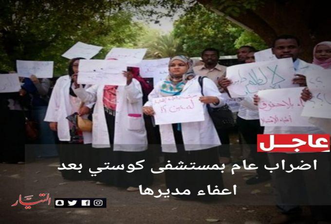 اضراب عام بمستشفي كوستي بعد ساعة من اعفاء مديرها