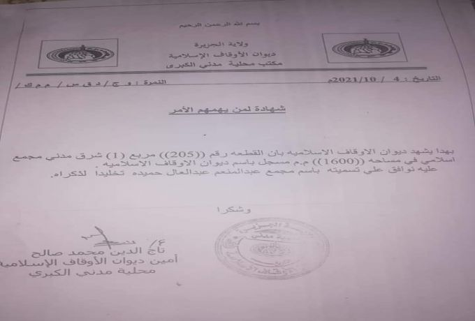 مجمع اسلامي تخليدا لذكرى فقيد الرياضة عبد المنعم عبد العال